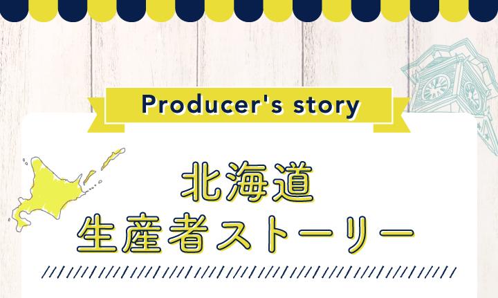 北海道生産者ストーリー