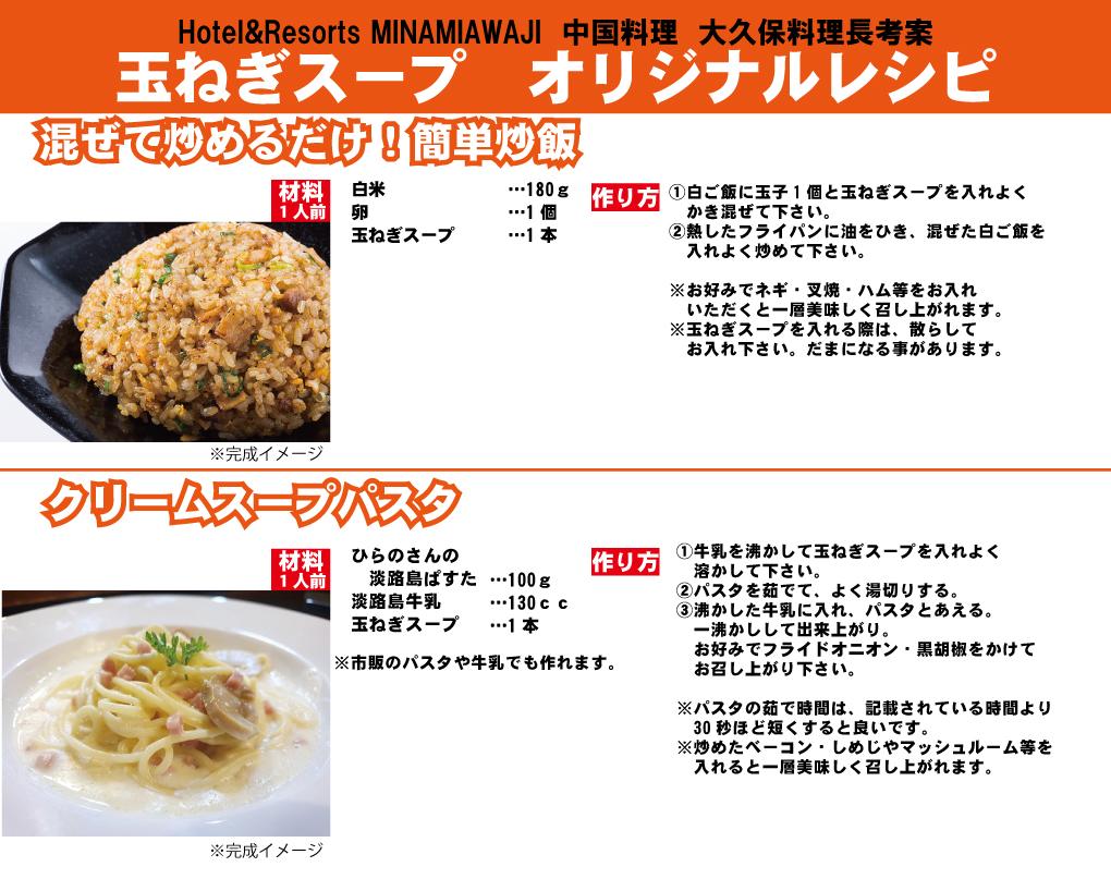 玉ねぎスープレシピ