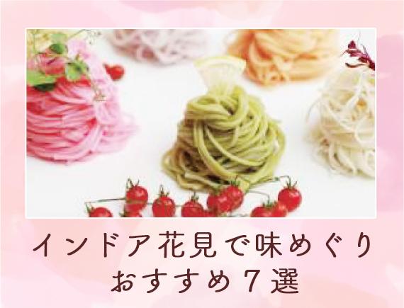 インドア花見で味めぐり おすすめ7選へのリンク