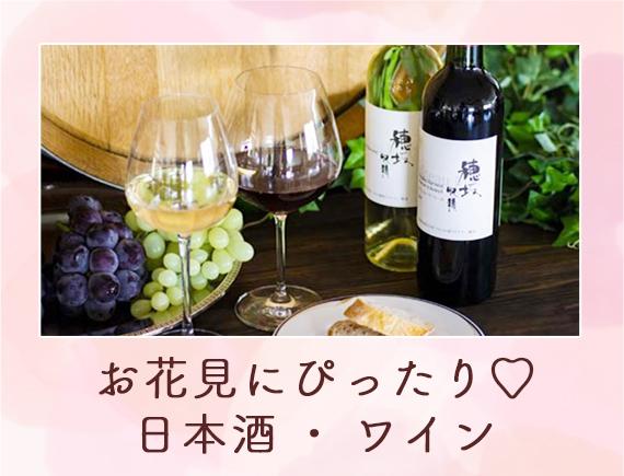 お花見にぴったり♡ 日本酒・ワインへのリンク