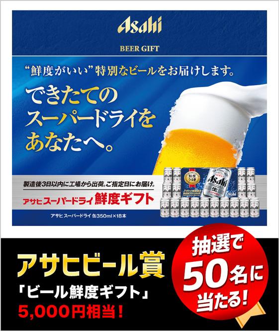「アサヒビール賞(ビール鮮度ギフト)」抽選で50名に当たる!