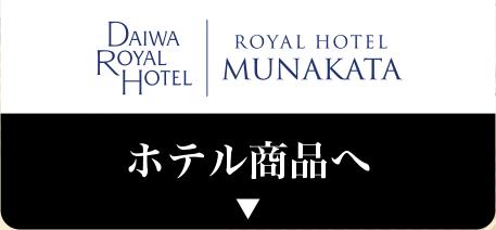 Royal Hotel 宗像 ホテル商品へ