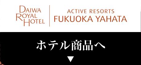Active Resorts 福岡八幡 ホテル商品へ
