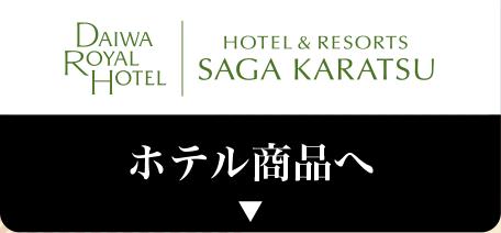 Hotel & Resorts SAGA-KARATSU ホテル商品へ