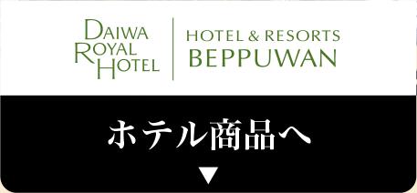 Hotel & Resorts BEPPUWAN ホテル商品へ