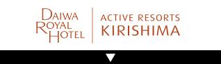 Active Resorts 霧島 ホテル商品へ