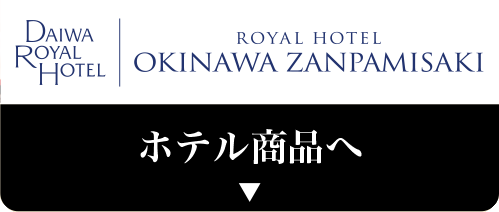 Royal Hotel 沖縄残波岬 ホテル商品へ