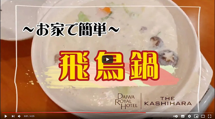 【超簡単】料理長直伝!飛鳥鍋セットのおいしい作り方♪【THE KASHIHARA】