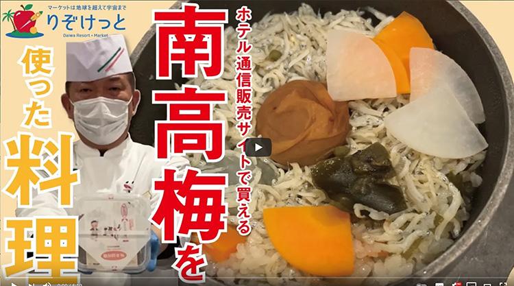 【料理長直伝!南高梅を使った釜飯の美味しい作り方