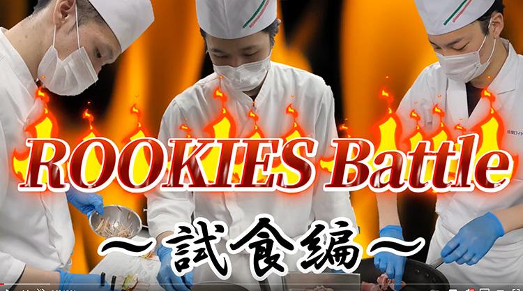 ROOKIES Battle~試食編~
