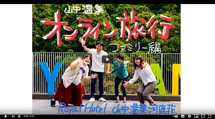 オンライン旅行【ファミリー編】~ロイヤルホテル山中温泉河鹿荘~