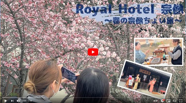 【オンライン旅行】RoyalHotel宗像~2021春Ver~