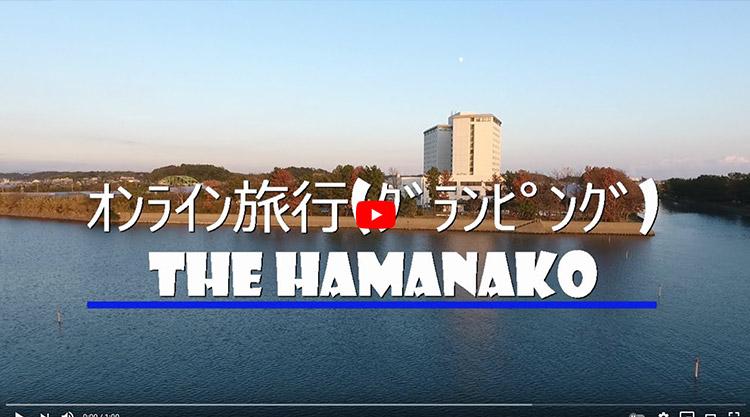 オンライン旅行(THE HAMANAKO)Part04(グランピング)