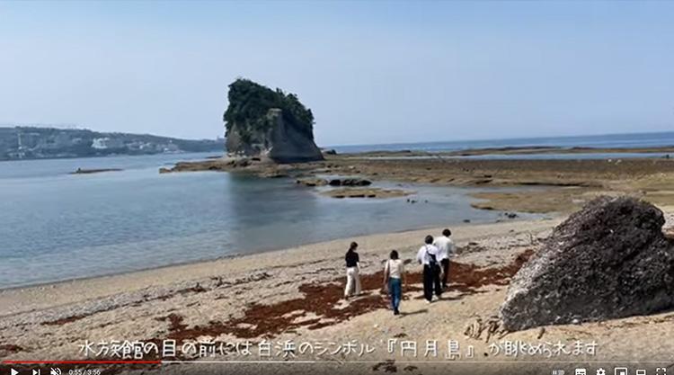 【和歌山オンライン旅行】グループ旅で楽しむ田辺〜白浜観光コース♬