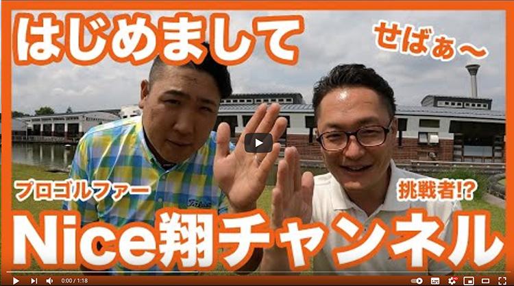 Nice翔 vol 1 自己紹介編 皆さんが楽しめる動画を作っていきたいです!よろしくお願いいたします