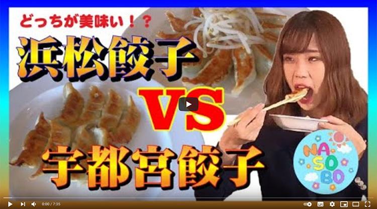 【浜松餃子VS宇都宮餃子】首位陥落!?どっちが美味い!?餃子と言えばこの2強だが、驚きの結果に!!