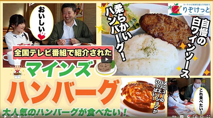 テレビに出演した人気店マインズさんでハンバーグを食べてきた!(前編)