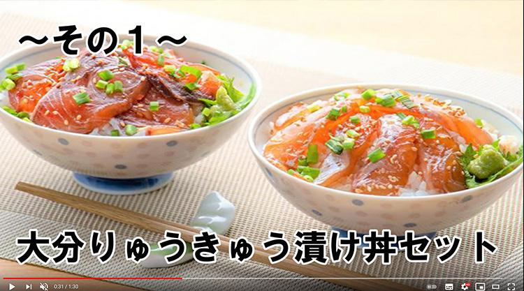 【りぞけっと】姫島 島だこバラエティセットと豊後絆屋 大分りゅうきゅう漬け丼セットのご紹介!