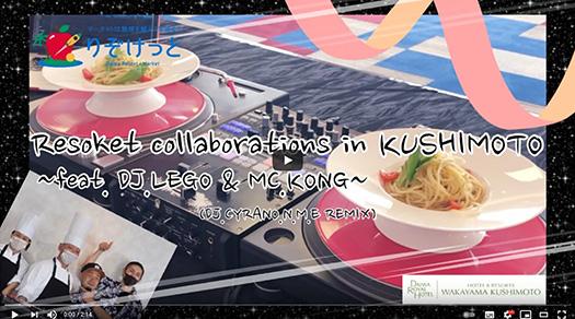 【りぞけっと】Resoket Collaborations in KUSHIMOTO