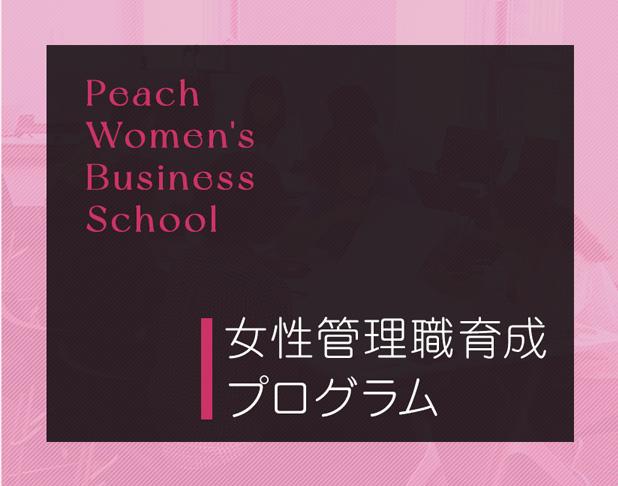 女性管理職育成プログラム