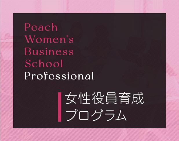 女性管理職育成プログラムPRO