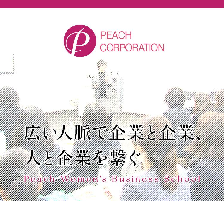 PEACH CORPORATION 広い人脈で企業と企業、人と企業を繋ぐ
