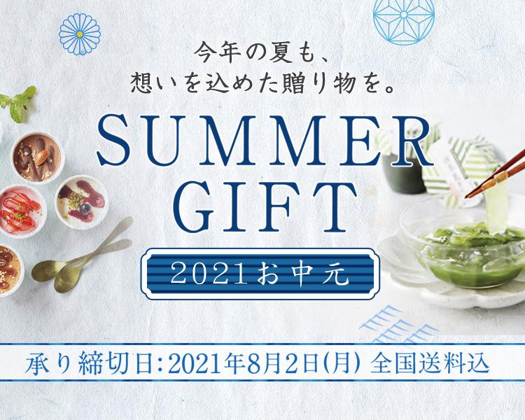 今年の夏も、想いを込めた贈り物を。SUMMER GIFT 2021お中元