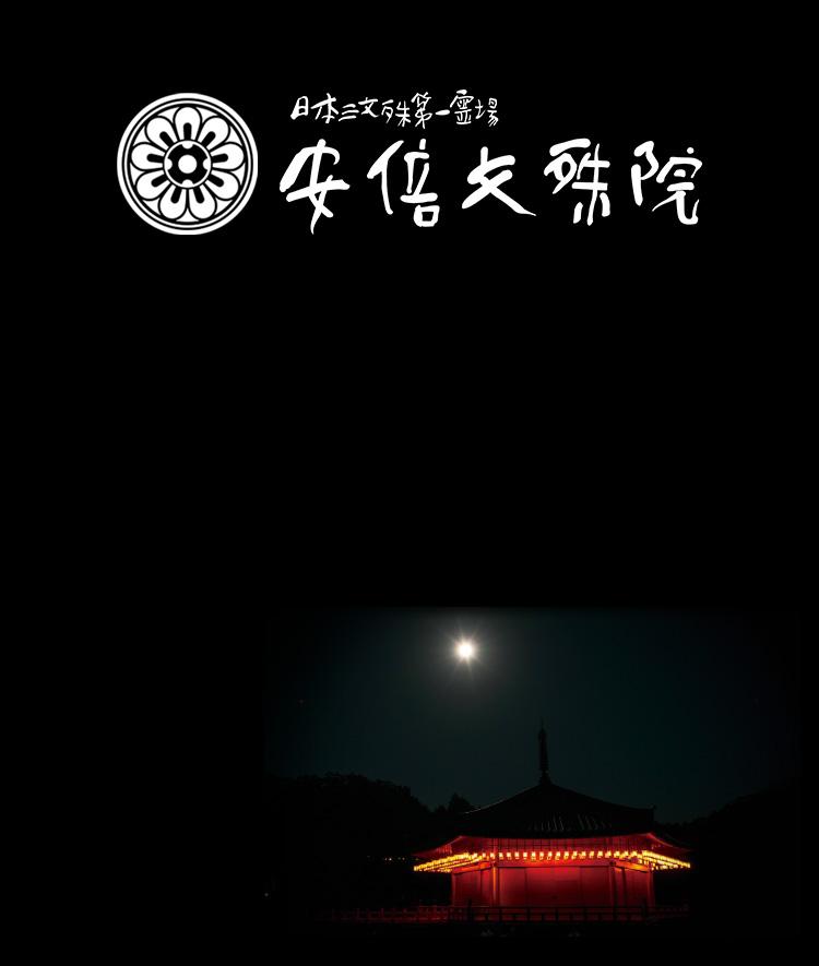 日本三文殊第一霊場 安倍文殊院