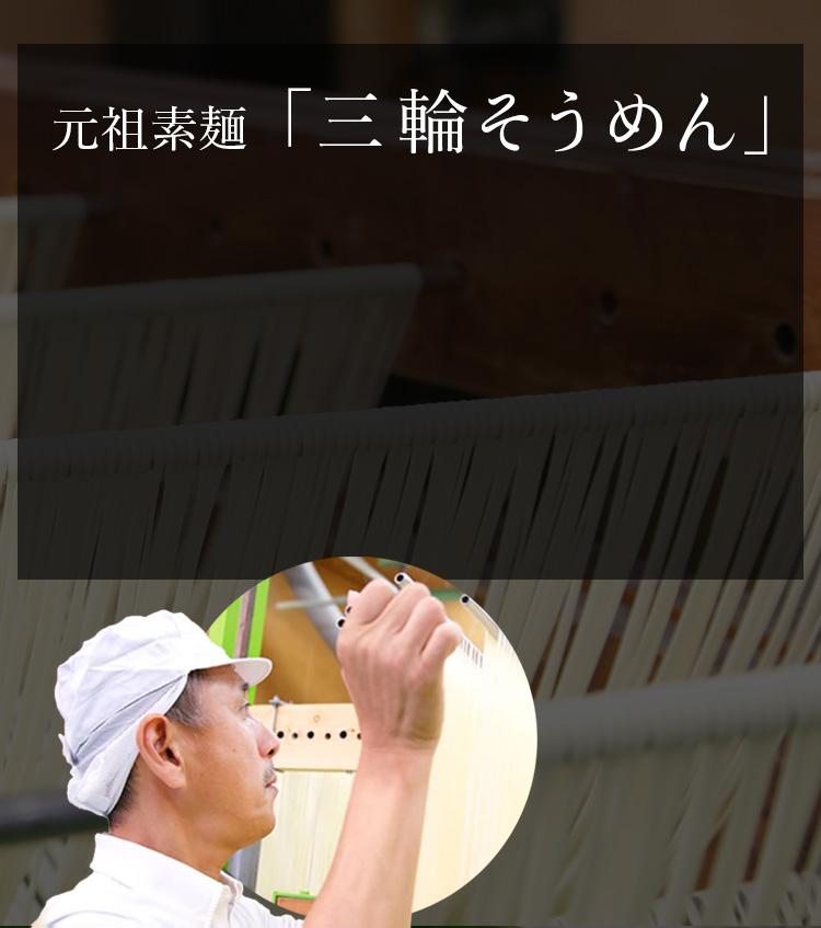元祖素麺「三輪そうめん」