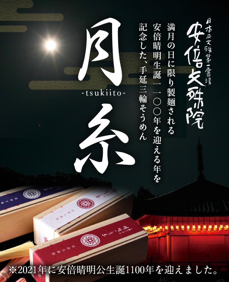 日本三文殊第一霊場 安倍文殊院 満月の日に限り製麺される安倍晴明生誕一一〇〇年を迎える年を記念した、手延三輪そうめん 月糸