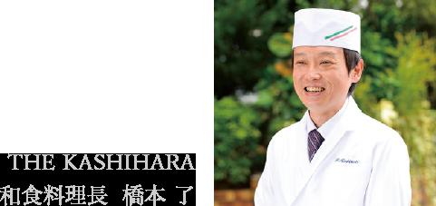 THE KASHIHARA 和食料理長  橋本 了