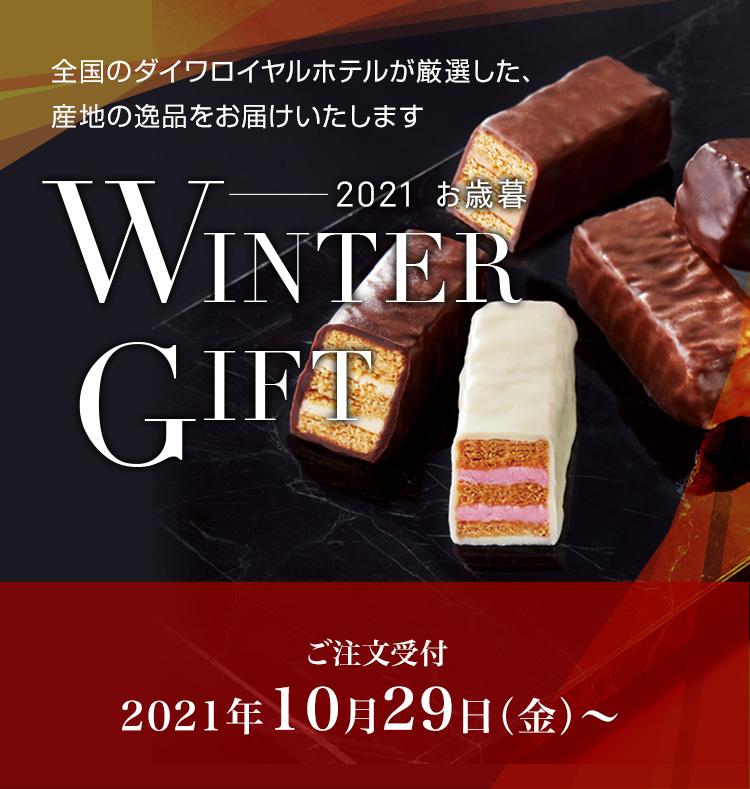 2021お歳暮-WINTER GIFT-